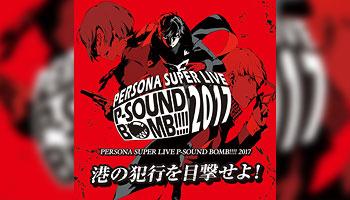 PERSONA SUPER LIVE P-SOUND BOMB !!!! 2017 ~港の犯行を目撃せよ!~パッケージ化
