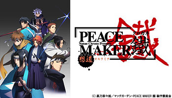 "Theatrical Feature:""Peacemaker Kurogane Part 1 Belief"" with Exclusive Bonus!"