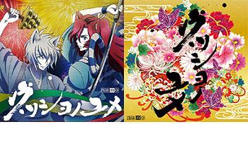 """nano 9th single """"Utsushiyo no Yume"""" with exclusive picture bonus!"""