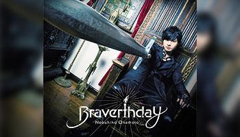 Braverthday / 岡本信彦 特典画像公開