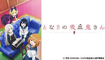 [D/L:13/Mar/'19] Tonari no Kyuketsuki-san Blu-ray/DVD for complete set!