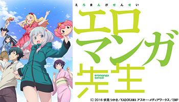 エロマンガ先生 OVA 特典画像公開