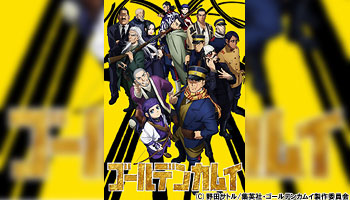 [D/L:13/Mar/'19] Golden Kamuy 2nd season Blu-ray/DVD for complete set!