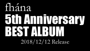 購入特典決定!5th Anniversary BEST ALBUM / fhána