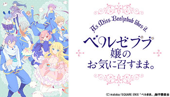 [D/L:18/Apr/'19] As Miss Beelzebub Likes Blu-ray/DVD for complete set!