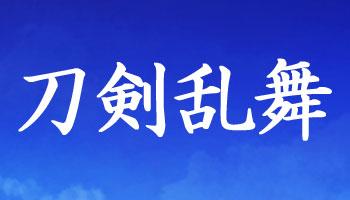 購入特典決定!刀剣乱舞-ONLINE-近侍曲集 其ノ二