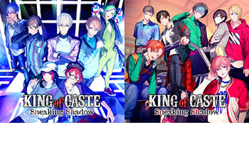 各特典画像公開!KING of CASTE ~Sneaking Shadow~ [限定盤] -B-PROJECT