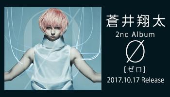 10/11発売!オリ特ポスター画像公開中!蒼井翔太 ニューアルバム
