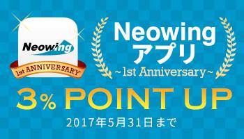 【終了】Neowingアプリ1周年記念!今だけ更にポイントプレゼント