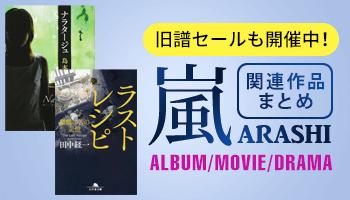 2017年10-11月は『嵐』月間!アルバム/映画/ドラマ関連作品まとめ