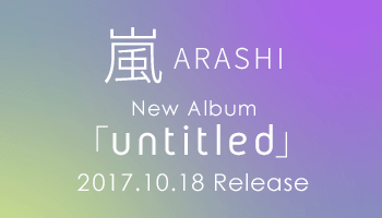 ついに発売!嵐 新境地を感じさせる新アルバム「untitled」