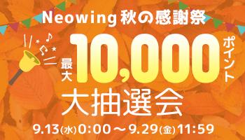 Neowing 秋の感謝祭 最大10,000ポイント大抽選会