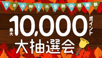 Neowing 秋の感謝祭 2018 最大10,000ポイント大抽選会
