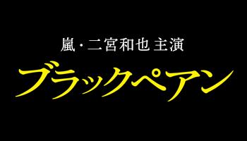 嵐・二宮和也主演!日曜劇場『ブラックペアン』Blu-ray&DVD-BOX化