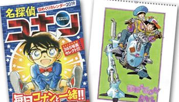 集英社・小学館 人気コミックカレンダー2019