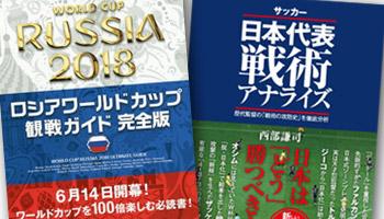日本惜しかった!ロシア・サッカー特集