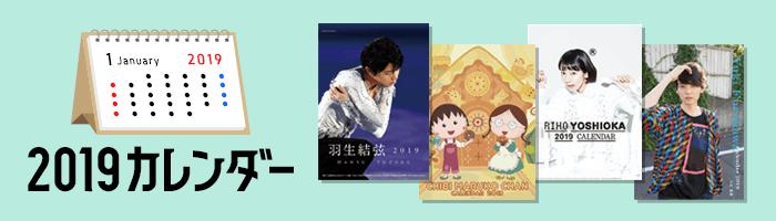 羽生結弦、新垣結衣、名探偵コナン、BANANA FISHなど2019年カレンダーはコチラ