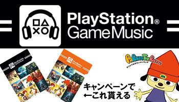 PlayStation GameMusic フェア 2017開催