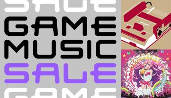 対象商品15%オフ!ゲームミュージックCDセール