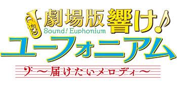 劇場版公開記念!「響け!ユーフォニアム」旧譜フェア開催決定
