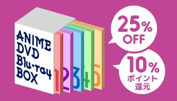 厳選アニメタイトルお買い得セール開催!25%OFF&10%ポイント還元!