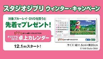 スタジオジブリ関連のBlu-ray、DVD購入で「卓上カレンダー」ゲット!スタジオジブリ ウィンター・キャンペーン2017