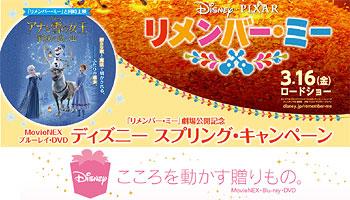 [終了]「リメンバー・ミー」劇場公開記念!Disney 2018 Springキャンペーン開催