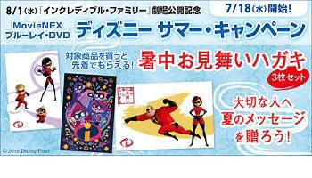 [終了] 『インクレディブル・ファミリー』劇場公開記念!ディズニー サマー・キャンペーン2018
