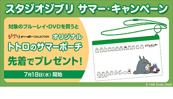 スタジオジブリ関連のBlu-ray、DVD購入で「トトロのサマーポーチ」ゲット!スタジオジブリ サマー・キャンペーン2018
