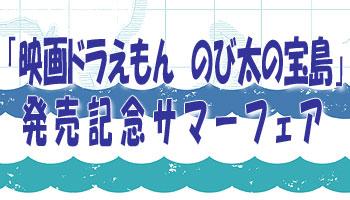 [終了] 「映画ドラえもん のび太の宝島」発売記念サマーフェア開催