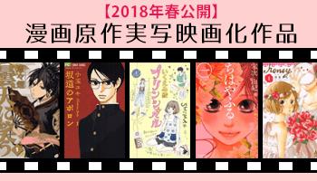 【2018年春公開】漫画原作の実写映画化作品まとめ