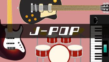 楽器初心者でも簡単!コピーにおすすめのバンド曲まとめ【JPOP】
