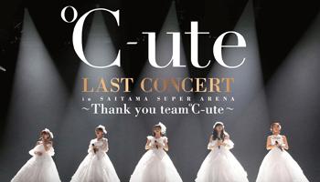 ℃-ute 集大成となるラストコンサートが待望の映像化