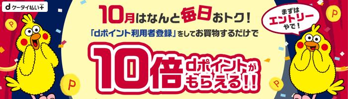 dケータイ払いプラス「dポイント利用者登録で毎日おトク!」
