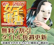 講談社 秋の女子電書キャンペーン 2017