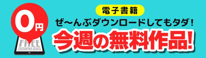 【電子書籍】今週の無料コミック一覧