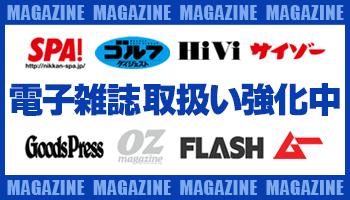 【電子書籍】雑誌取扱い強化中!