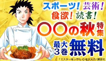 【電子書籍】スポーツ!芸術!食欲!読書!特集