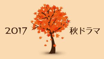 今年も豊作!2017 秋ドラマ