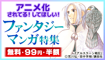 【電子書籍】ファンタジーマンガ特集