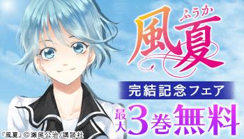 【電子書籍】『風夏』完結記念フェア