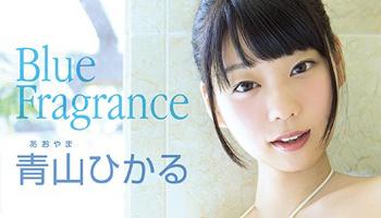 青山ひかるDVD『Blue Fragrance』動画コメント
