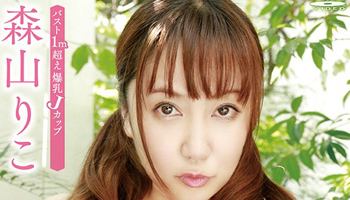森山りこDVD「Together しよう J」インタビュー
