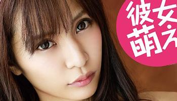 葉月佐和DVD「彼女萌え!」インタビュー