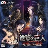 CDJapan : [D/L:13/Feb/'19] Attack on Titan Season 3 Blu-ray/DVD for