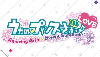 PSV 『うたの☆プリンスさまっ♪Amazing Aria & Sweet Serenade LOVE』、オリ特決定!