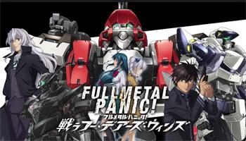 PS4『フルメタル・パニック! 戦うフー・デアーズ・ウィンズ』、オリ特決定!