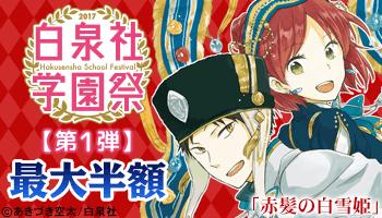 【電子書籍】白泉社学園祭 2017 第1弾