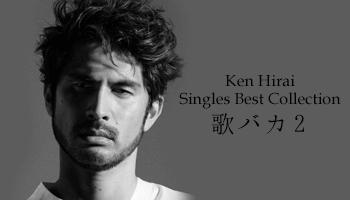 平井堅 最新シングル曲も含む豪華ベストアルバム『歌バカ』第2弾