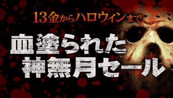 【13日金からハロウィンまで】ホラー映画が恐怖の最大75%オフ!血塗られた神無月セール!